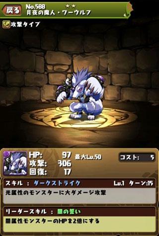 闇の神秘龍