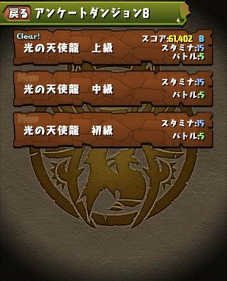 アンケートダンジョン8