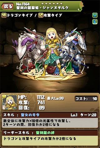聖の龍騎姫