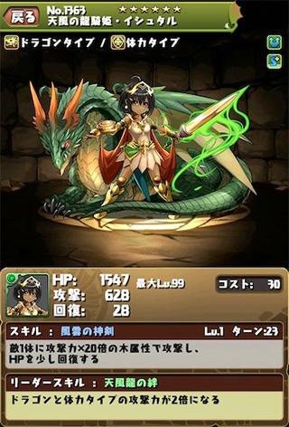 風の龍騎姫