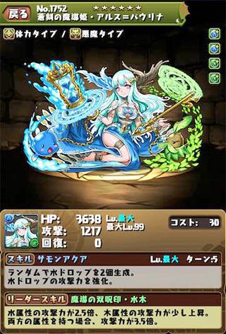 蒼刻の魔導姫・アルス=パウリナ
