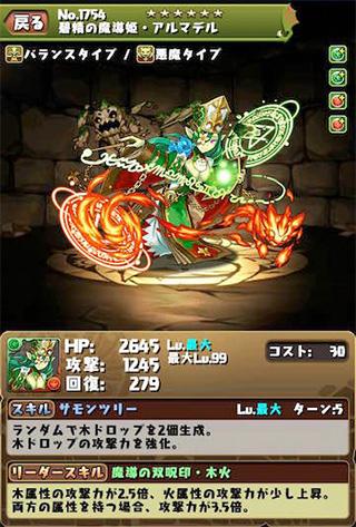 碧精の魔導姫・アルマデル