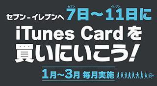 iTunesカード