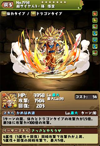 超サイヤ人3・孫悟空