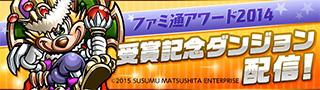 ファミ通アワード2014受賞記念イベント