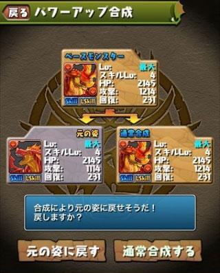 『ドラりん降臨!』