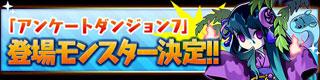 【パズドラ】「アンケートダンジョン7」登場モンスター決定!!道中に「はまひめ」が出現!!ダンジョンのボスが「ファントムチェイサー」!!