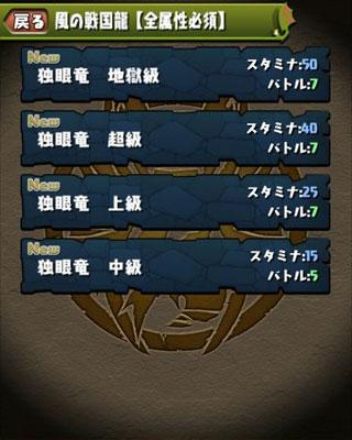 風の戦国龍