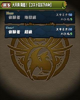 大天狗 降臨!