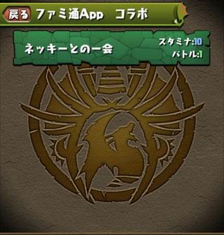 ファミ通App コラボ攻略