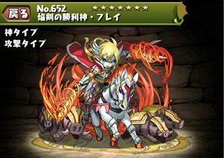 焔剣の勝利神・フレイ
