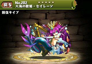 大海の歌姫・セイレーン